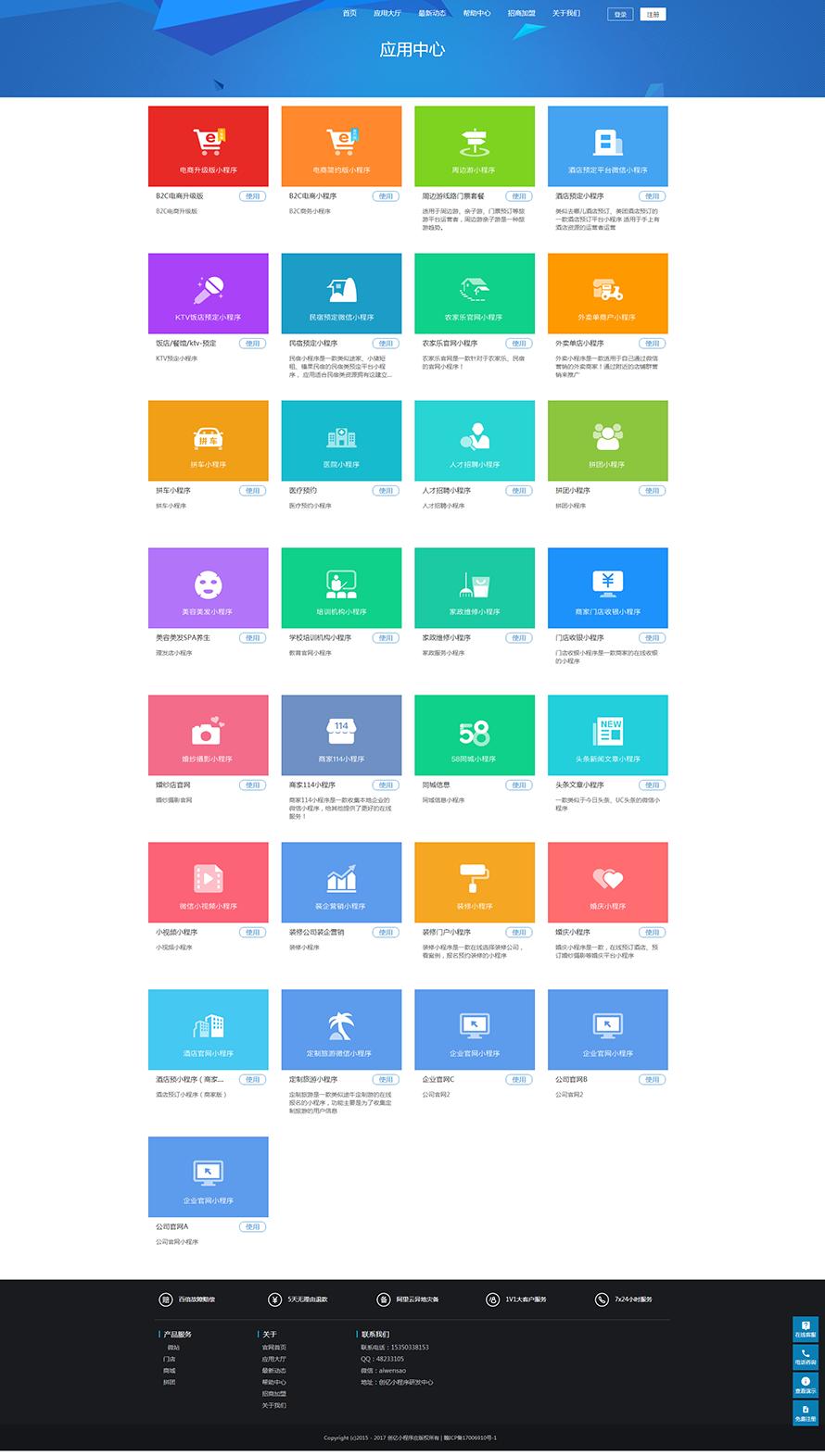一键生成小程序平台,小程序CMS平台,小程序OEM代理系统,含29个行业模板